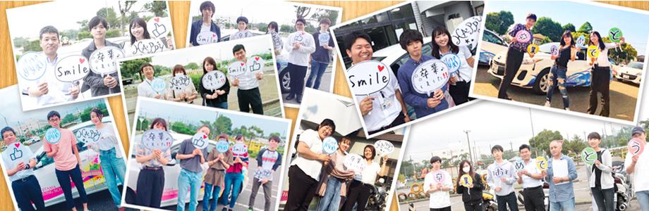 西多摩自動車学校卒業生の声 集合写真